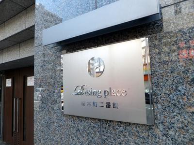 【エントランス】ライジングプレイス桜木町ニ番館