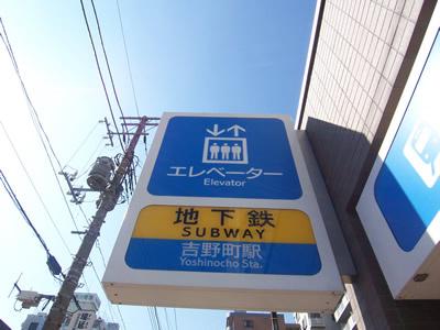 【周辺】ヴェルト横浜吉野町