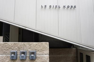 【その他共用部分】Le-Cier-Kobe