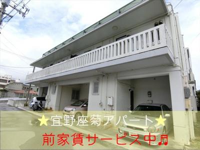 【外観】宜野座菊アパート