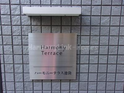 ハーモニーテラス池袋のエントランス(建物ロゴ)☆
