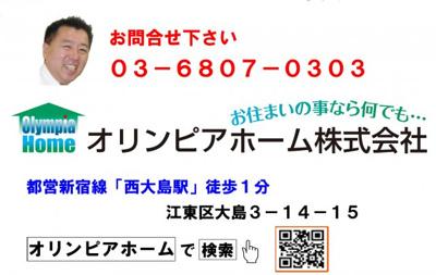 【エントランス】コープ野村大島 マンション リフォーム済 2階 空室