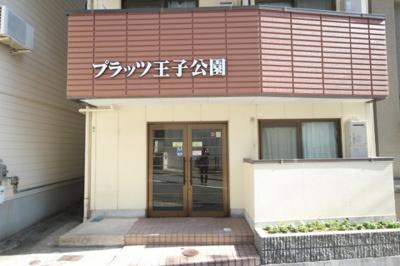 【エントランス】プラッツ王子公園
