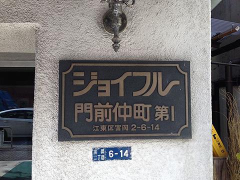 【外観】ジョイフル門前仲町第1