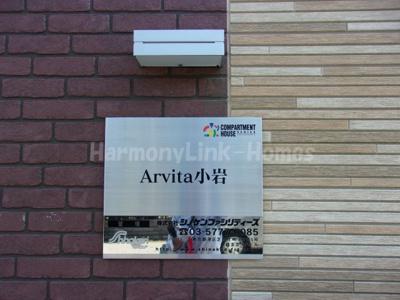Arvita小岩の建物ロゴ☆