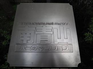 【外観】南青山パークマンション