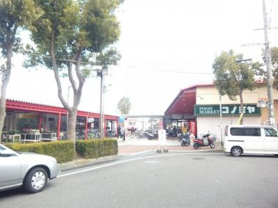 コノミヤ大野台店
