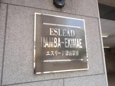 【その他】エスリード難波駅前