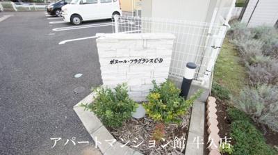 【エントランス】ボヌール・フラグランスC