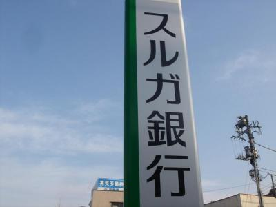 【周辺】沼津市豊町 売土地