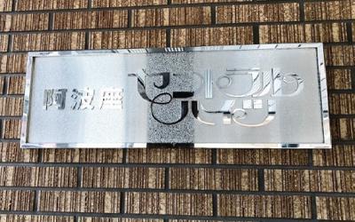 【エントランス】阿波座セントラルハイツ