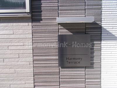 ハーモニーテラス若松町Ⅱのロゴ