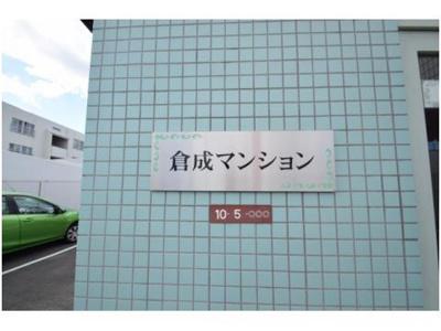【設備】倉成マンション