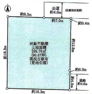 敷地90.67坪