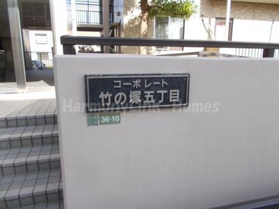 コーポレート竹の塚五丁目のロゴ