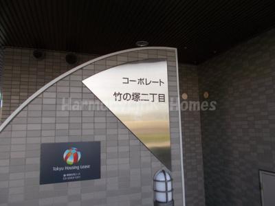 コーポレート竹の塚二丁目のロゴ