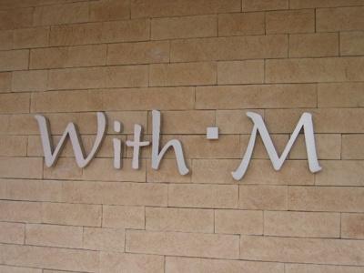 【その他共用部分】With・M