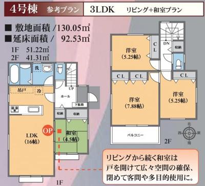 【外観パース】武蔵村山市学園5丁目 建築条件付売地 全12区画 4号区画