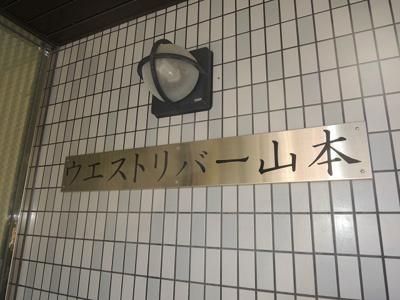【その他】ウエストリバー山本
