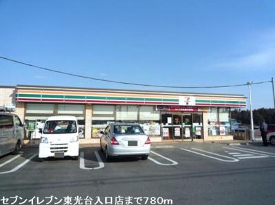 セブンイレブン東光台入口店まで780m