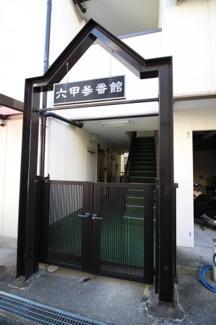 【エントランス】六甲参番館