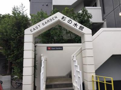 【エントランス】イーストガーデン杉の木館