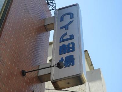 【その他】ハイム船場