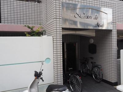 【エントランス】メゾン・ド・アーム