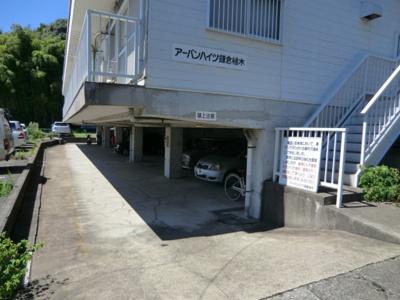 【駐車場】アーバンハイツ鎌倉植木