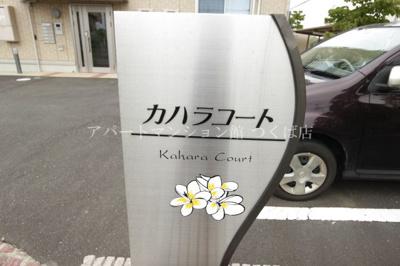 【エントランス】カハラコート