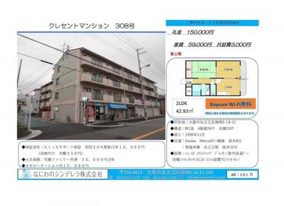 【周辺】クレセントマンション