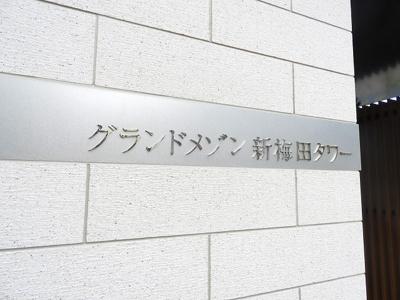 【その他】グランドメゾン新梅田タワー