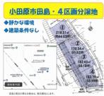 小田原市田島・売地(4区画)の画像