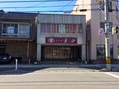 【外観】旧きもの京山