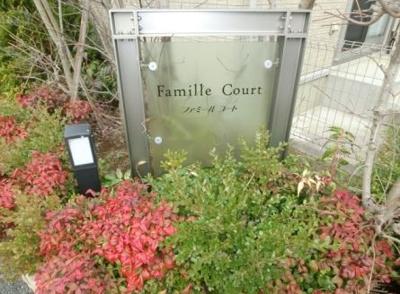 【エントランス】Famille Court(ファミールコート)Ⅱ