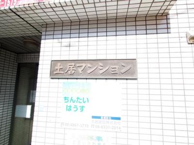【エントランス】弁天町土居マンション