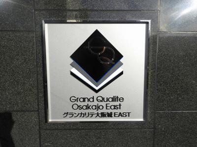 【その他】グランカリテ大阪城EAST