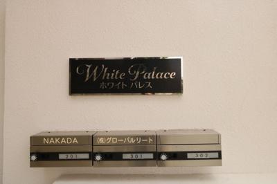 【外観パース】ホワイトパレス
