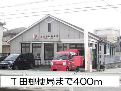 千田郵便局まで400m