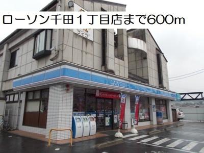 ローソン千田3丁目店まで600m