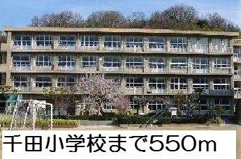 千田小学校まで550m