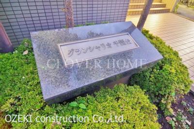 【その他】グランシャリオ千間台