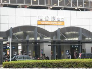 東武スカイツリーライン「越谷」駅からすぐです  グローリオ越谷ステーションタワー