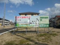 新潟市中央区新和4丁目分譲地の画像