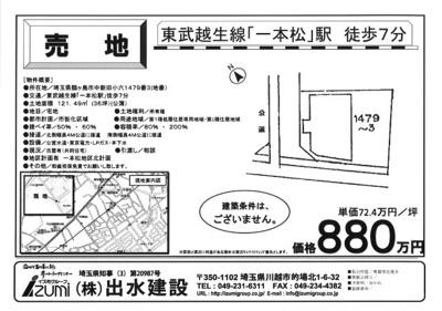 【その他】鶴ヶ島市中新田