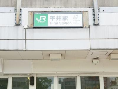 平井駅です
