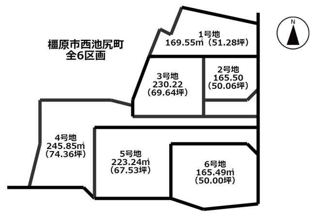 【土地図】橿原市西池尻町 土地(全6区画)1号地
