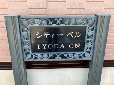 【エントランス】シティベルIYODA C棟