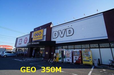GEOまで350m