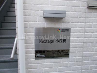 Nextage小茂根の建物ロゴ☆
